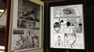 iPhone、iPadアプリ「富豪ブック 〜真の見開き電子書籍ビュワー〜」のスクリーンショット 1枚目