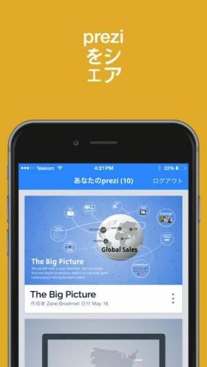 iPhone、iPadアプリ「Prezi Viewer」のスクリーンショット 2枚目