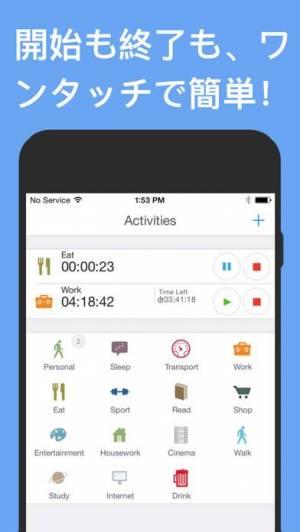 iPhone、iPadアプリ「aTimeLogger - パーソナル時間記録」のスクリーンショット 1枚目