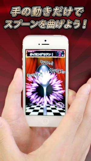 iPhone、iPadアプリ「キテマス!スプーンパワーです!」のスクリーンショット 2枚目