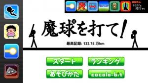 iPhone、iPadアプリ「魔球を打て!」のスクリーンショット 2枚目