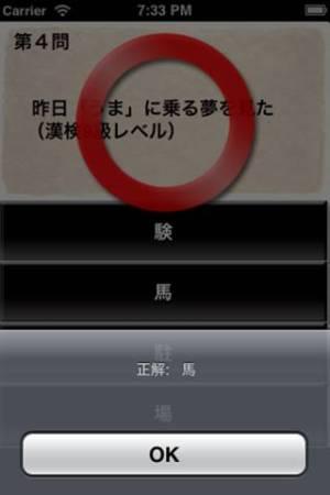iPhone、iPadアプリ「漢字検定2」のスクリーンショット 3枚目