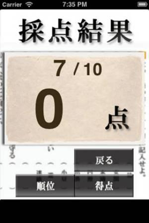 iPhone、iPadアプリ「漢字検定2」のスクリーンショット 5枚目