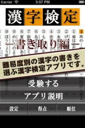 iPhone、iPadアプリ「漢字検定2」のスクリーンショット 1枚目
