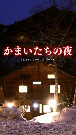 iPhone、iPadアプリ「かまいたちの夜  Smart Sound Novel」のスクリーンショット 1枚目