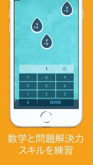 iPhone、iPadアプリ「Lumosity: 毎日の脳トレゲーム」のスクリーンショット 5枚目
