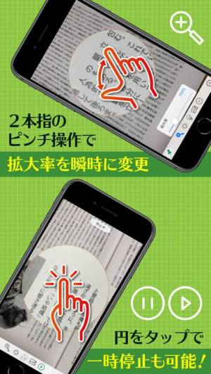 iPhone、iPadアプリ「でか文字スコープ」のスクリーンショット 4枚目