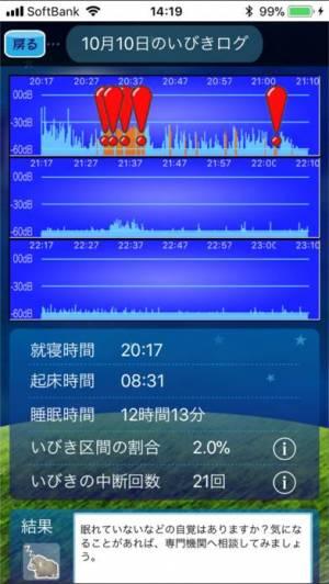 iPhone、iPadアプリ「いびきチェック ZooZii(ズージー)」のスクリーンショット 4枚目