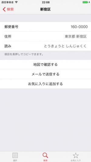 iPhone、iPadアプリ「オフライン郵便番号検索の決定版! -  郵便番号検索くん」のスクリーンショット 3枚目