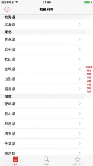 iPhone、iPadアプリ「オフライン郵便番号検索の決定版! -  郵便番号検索くん」のスクリーンショット 1枚目