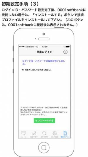 iPhone、iPadアプリ「ソフトバンクWi-Fiスポット」のスクリーンショット 3枚目