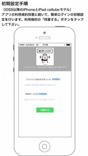 iPhone、iPadアプリ「ソフトバンクWi-Fiスポット」のスクリーンショット 1枚目