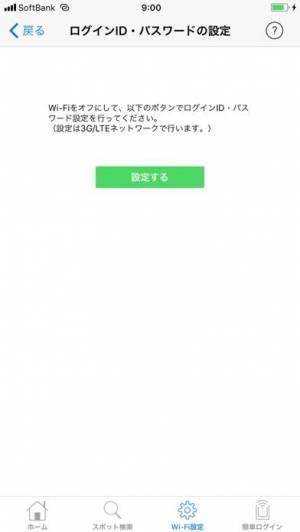 iPhone、iPadアプリ「ソフトバンクWi-Fiスポット」のスクリーンショット 2枚目