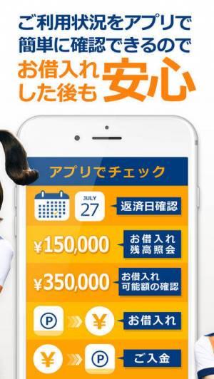 iPhone、iPadアプリ「PROMISE プロミス のアプリローン」のスクリーンショット 4枚目