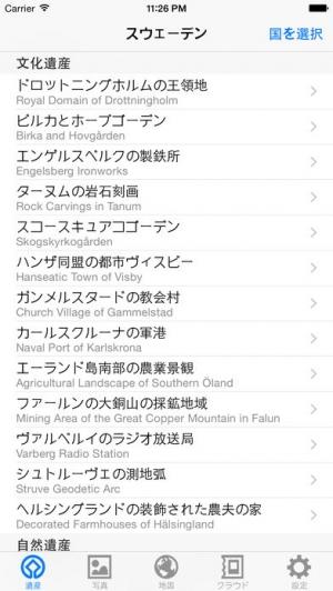 iPhone、iPadアプリ「世界遺産 スウェーデン」のスクリーンショット 2枚目