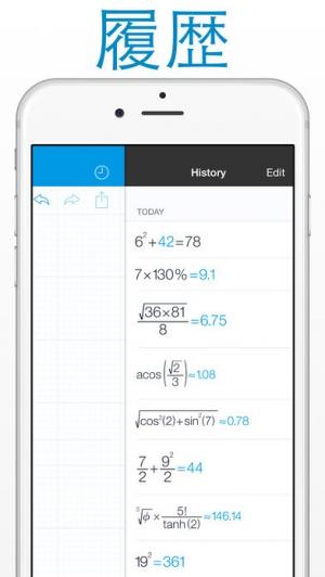iPhone、iPadアプリ「MyScript Calculator - 手書き電卓」のスクリーンショット 5枚目