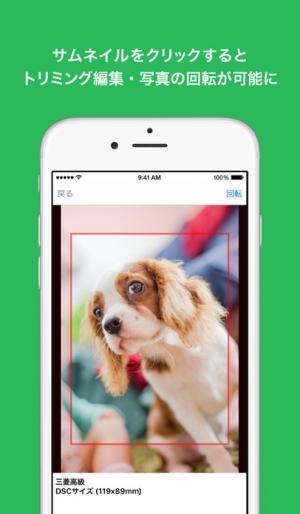 iPhone、iPadアプリ「しまうま写真プリント〜スマホ写真を簡単ネットでプリント〜」のスクリーンショット 5枚目