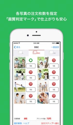 iPhone、iPadアプリ「しまうま写真プリント〜スマホ写真を簡単ネットでプリント〜」のスクリーンショット 4枚目