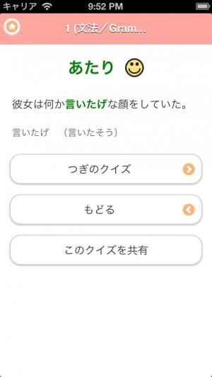 iPhone、iPadアプリ「学ぼうにほんご4 Lite (JLPT N2)」のスクリーンショット 5枚目