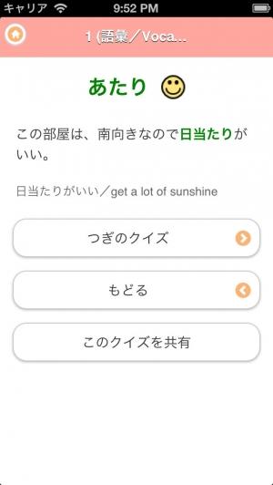 iPhone、iPadアプリ「学ぼうにほんご4 Lite (JLPT N2)」のスクリーンショット 3枚目