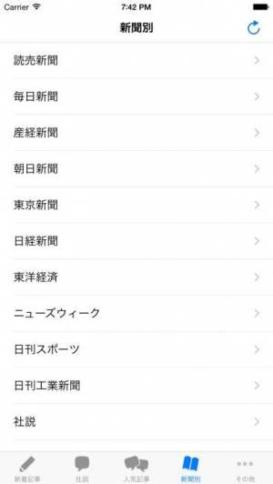 iPhone、iPadアプリ「電子新聞-全紙無料!iPhoneで手軽に読める新聞アプリ」のスクリーンショット 2枚目