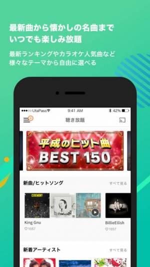 iPhone、iPadアプリ「うたパス-auの音楽アプリ|最新曲や懐メロ聴き放題」のスクリーンショット 2枚目