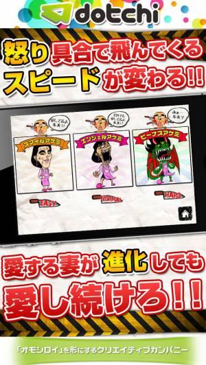 iPhone、iPadアプリ「夫婦喧嘩~無料で遊べるストレス解消アプリ~」のスクリーンショット 3枚目