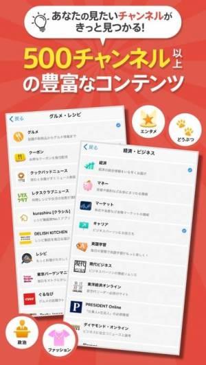 iPhone、iPadアプリ「スマートニュース」のスクリーンショット 3枚目