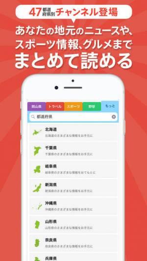 iPhone、iPadアプリ「スマートニュース」のスクリーンショット 4枚目