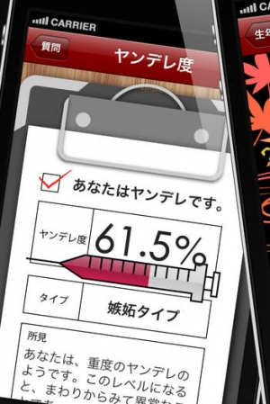 iPhone、iPadアプリ「ヤンデレ占い」のスクリーンショット 2枚目