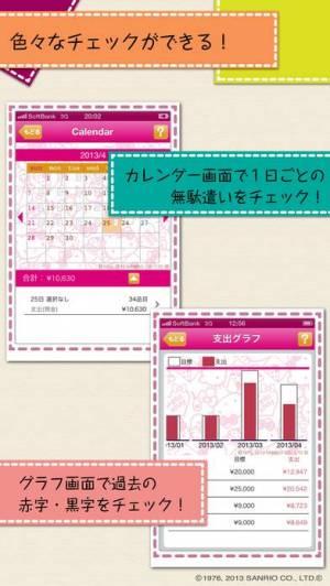 iPhone、iPadアプリ「Reccit-きせかえ家計簿 レシート撮影で簡単入力!」のスクリーンショット 5枚目