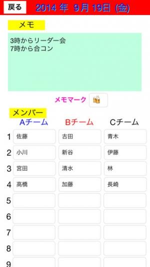 iPhone、iPadアプリ「My勤務カレンダーplus」のスクリーンショット 2枚目