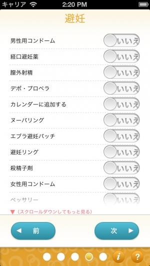iPhone、iPadアプリ「妊娠テスト&妊娠症状チェッククイズ」のスクリーンショット 5枚目