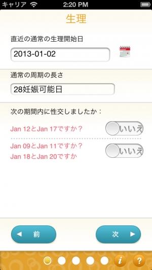 iPhone、iPadアプリ「妊娠テスト&妊娠症状チェッククイズ」のスクリーンショット 2枚目