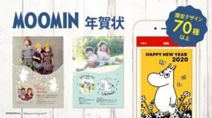 iPhone、iPadアプリ「おしゃれ年賀状2020 年賀状アプリ」のスクリーンショット 3枚目