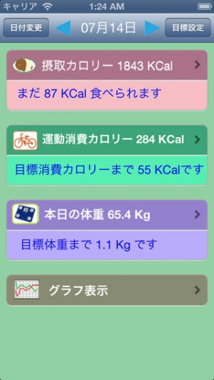 iPhone、iPadアプリ「健康ダイエットEx」のスクリーンショット 1枚目