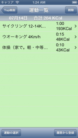 iPhone、iPadアプリ「健康ダイエットEx」のスクリーンショット 3枚目