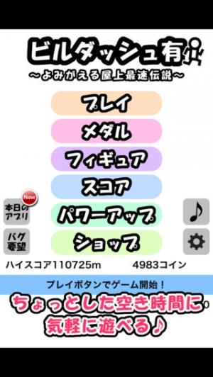 iPhone、iPadアプリ「ビルダッシュ有」のスクリーンショット 5枚目
