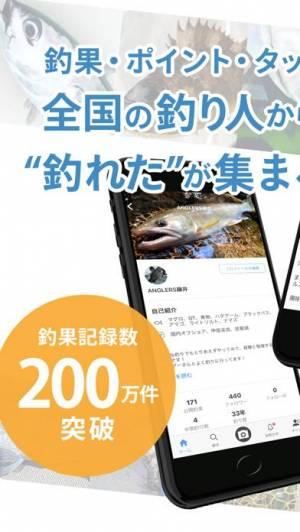 iPhone、iPadアプリ「釣り専用SNSアングラーズ-釣果と釣りの情報が見つかる残せる」のスクリーンショット 1枚目