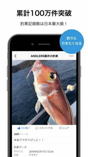 iPhone、iPadアプリ「釣果記録アングラーズ」のスクリーンショット 2枚目