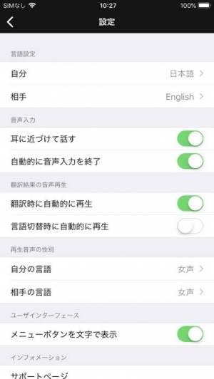 iPhone、iPadアプリ「VoiceTra」のスクリーンショット 3枚目