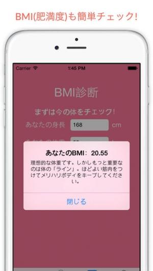 iPhone、iPadアプリ「みんなが痩せた!1日5分 誰でも続くダイエット」のスクリーンショット 5枚目