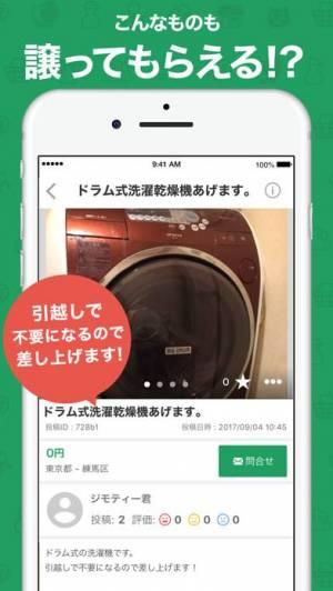 iPhone、iPadアプリ「地元の掲示板「ジモティー」」のスクリーンショット 2枚目