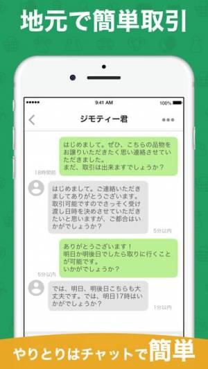 iPhone、iPadアプリ「地元の掲示板「ジモティー」」のスクリーンショット 4枚目