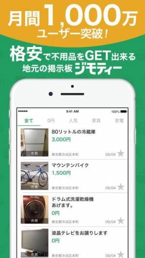 iPhone、iPadアプリ「地元の掲示板「ジモティー」」のスクリーンショット 1枚目