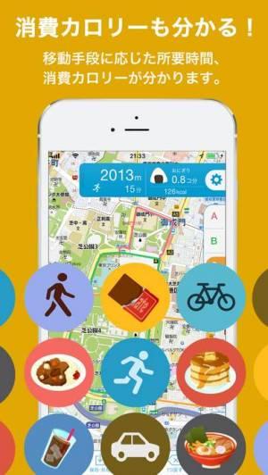 iPhone、iPadアプリ「キョリ測 - 地図をタップでかんたん距離計測」のスクリーンショット 2枚目