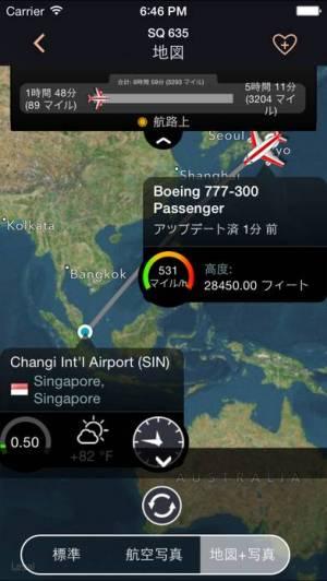 iPhone、iPadアプリ「Airline Flight  フライト状況追跡・到着便案内」のスクリーンショット 1枚目