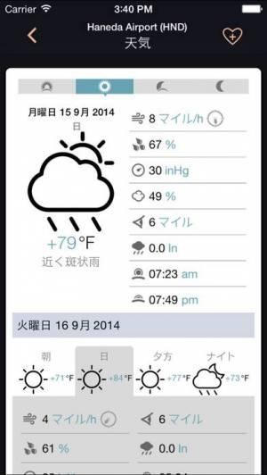 iPhone、iPadアプリ「Airline Flight  フライト状況追跡・到着便案内」のスクリーンショット 5枚目