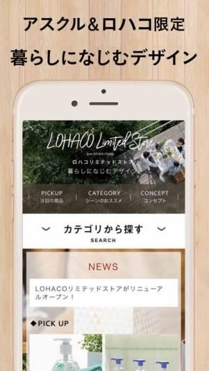 iPhone、iPadアプリ「LOHACO(ロハコ)-日用品・ショッピングアプリ」のスクリーンショット 4枚目