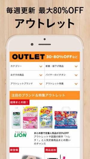 iPhone、iPadアプリ「LOHACO(ロハコ)-日用品・ショッピングアプリ」のスクリーンショット 2枚目